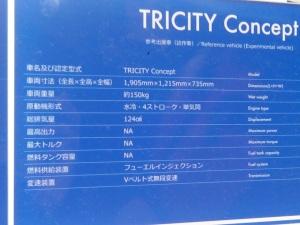 東京モーターショー(その63)似て非なるもの