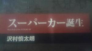 「誕生」読了