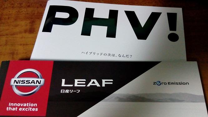 PHV対EV
