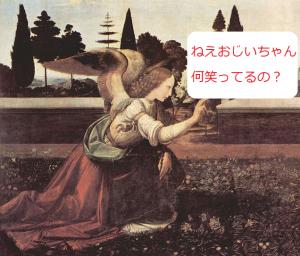 真実の時或いは天使の翼