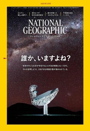 地球外生命探査をめぐる業界の秘かな企み