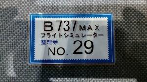 結局、B737MAXのフライトシミュレーターの前に座ることに(勝手に触らないでください!)