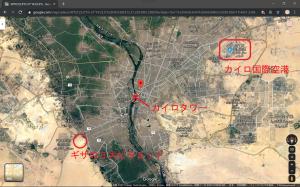 ギザの三大ピラミッドはカイロ郊外(目と鼻の先)にある