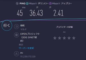 ショボイプライベートベータテスト段階のインターリンクにも敵わないインターネット接続環境に泣く